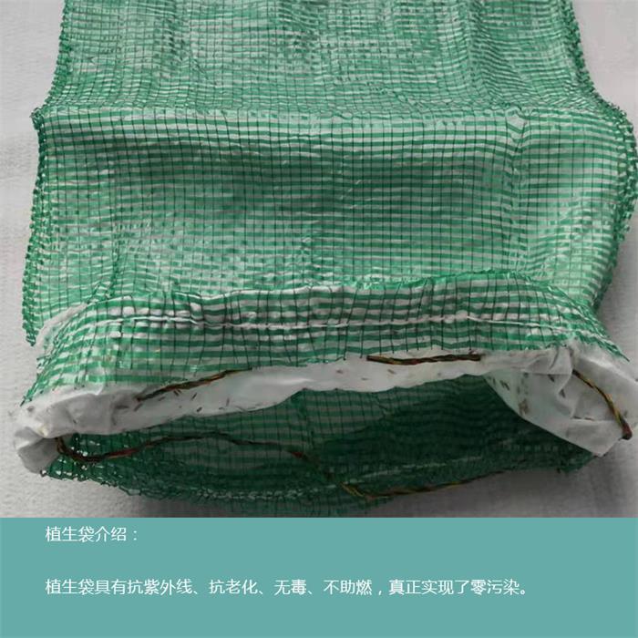 绿化植生袋