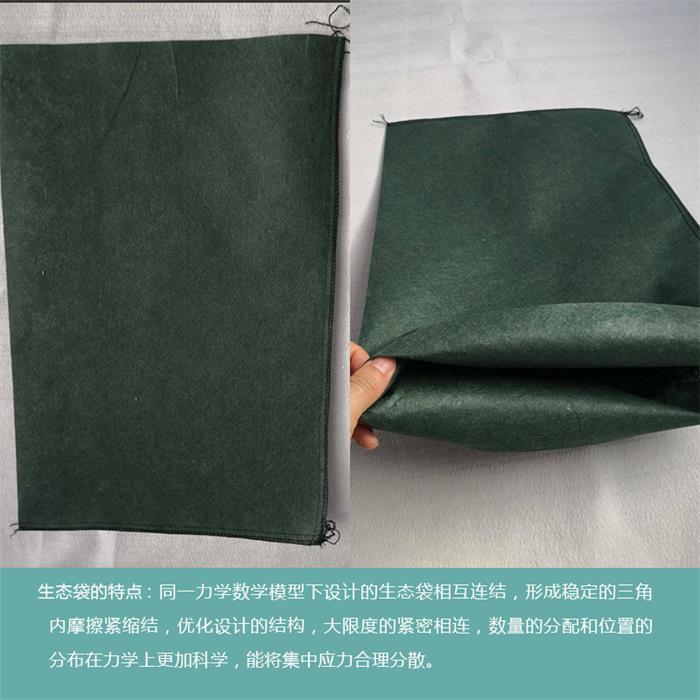 聚丙烯透水土工布袋